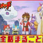 【妖怪ウォッチアニメ】第31話「妖怪西遊記」