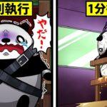 【アニメ】電気椅子で処刑されるとどうなるのか?