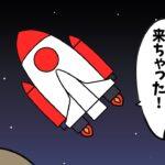 【アニメ】宇宙キターーーーーー!!!!!!!!!【スマイリー】【なろ屋】