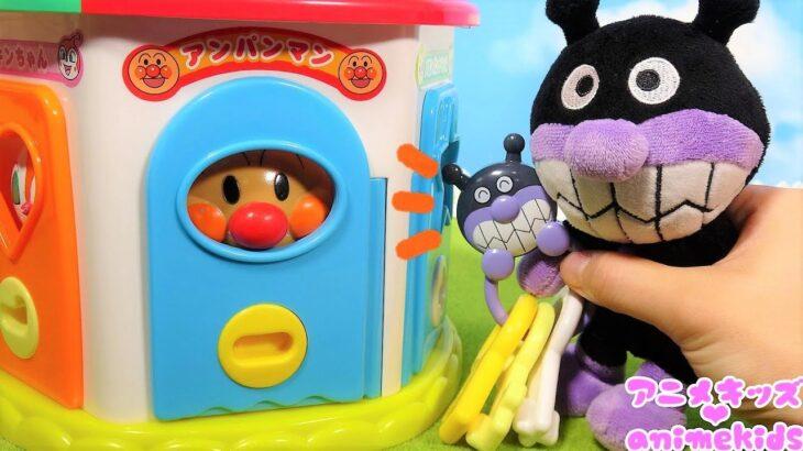アンパンマン おもちゃ アニメ かぎパズル カギをつかってとびらをあけよう! みんなをたすけよう!アニメキッズ