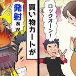 【アニメ】イオンの買い物カートで遊ぶ子供→「ロックオーン」と妊婦の腹にぶつけ…