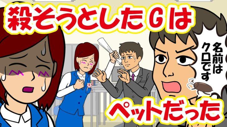 サイコパス社員がゴキブリを飼ってくる【耐え子】【漫画】【アニメ】