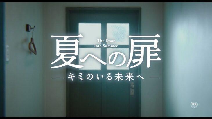 映画『夏への扉 ―キミのいる未来へ―』特報