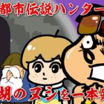 【鷹の爪アニメ/山陰都市伝説】宍道湖のヌシ!シンジーを追え!