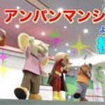 アンパンマン!おもちゃ アニメ☆【アンパンマンショー】横浜アンパンマンこどもミュージアムでアンパンマンショーをみてきたよ♡元気いっぱいたいそうしたよ♫