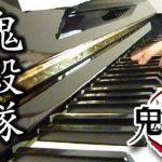 鬼殺隊:椎名豪(アニメ「鬼滅の刃」挿入曲)フルバージョン