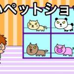 【アニメ】ゴウキ、怖いペットショップに行く!【ゴウキゲームズ】