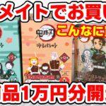 【鬼滅の刃】ゆるパレット缶バッジ、技名ラバストなど!アニメイトで買った1万円分グッズ開封!