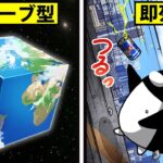 【アニメ】地球が立方体になるとどうなるのか?