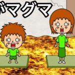 【アニメ】ゴウキの家の床がマグマになった!