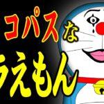 【アニメ】サイコパスな「ドラえもん」wwwwwwwwwwwwww