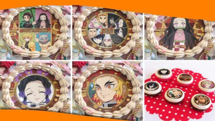 ✅  『鬼滅の刃』バレンタインスイーツ登場! キャラモチーフのホールケーキ&マカロンセット♪