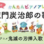 かんたんピアノアレンジ「竈門炭治郎の歌」アニメ鬼滅の刃挿入歌