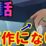 【カットが多い!】アニメ3話と原作の違い【五等分の花嫁2期】