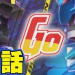 【アニメ ボトルマン】メタルの嵐! 風神のストームは鳴りやまない! 17話