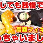 【鬼滅の刃】総額〇万円!!チキンラーメン当選品フィギュア全4種全部買ってみた!