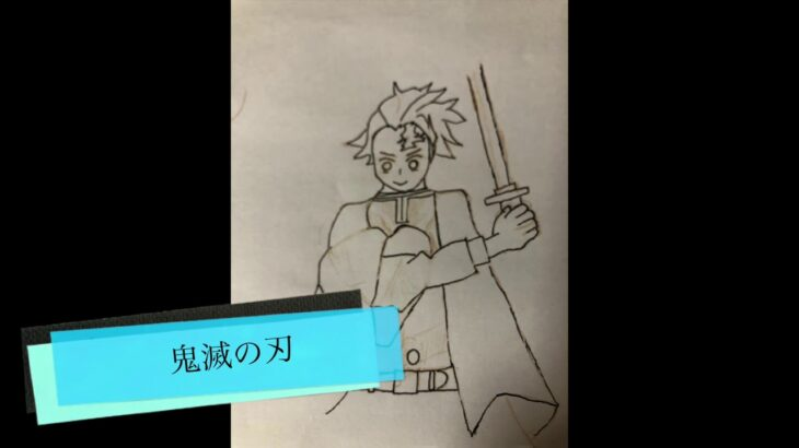 アニメのキャラクター(鬼滅の刃)(約束のネバーランド)を描いてみた