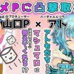 【ウィクロス】アニメプロデューサーに凸撃取材!?【マシュマロ】