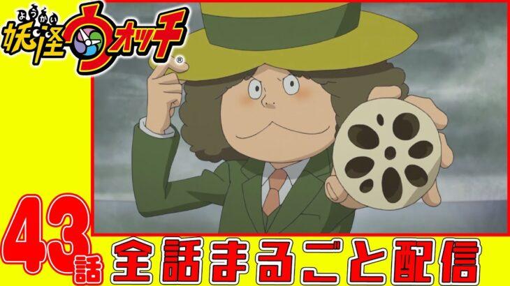 【妖怪ウォッチアニメ】第43話「レンコン教授と不思議な館」
