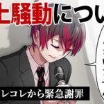 いい謝罪会見と悪い謝罪会見の違い【アニメ】【漫画】