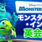 この英語聞き取れるかな?海外アニメで英会話を学ぼう『モンスターズ・インク』