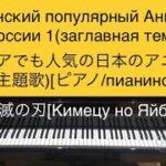 Фортепиано. Заглавная песня[Клинок, рассекающий демонов]. Японский аниме/ ピアノ。日本のアニメ。鬼滅の刃主題歌
