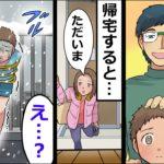 【アニメ】雪が降る日、買い物から帰宅すると息子がベランダに縛られていた→夫「ゲームの邪魔になるから縛っておいたw」