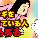 【漫画アニメ】ウサギを飼っている人しか知らないあるある【キュンです】