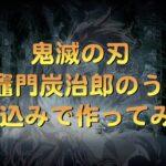 【ICHITO SOUNDS】「鬼滅の刃 竈門炭治郎のうた」打ち込みで作ってみた!