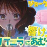 【神回】日本で発売されているアニメのジョークグッツがヤバ過ぎるwww【アニメ】【比較】