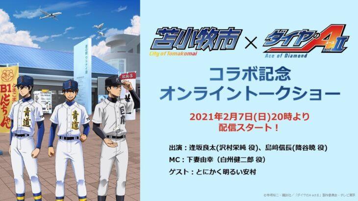 【TVアニメ「ダイヤのA actⅡ」×苫小牧市】コラボオンライントークショー
