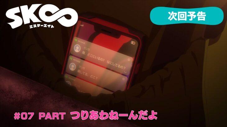 TVアニメ「SK∞ エスケーエイト」次回予告|#07 PART『つりあわねーんだよ』