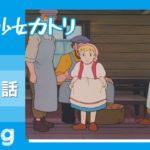 牧場の少女カトリ 第33話「喜びと悲しみ」【公式アニメch アニメログ】