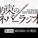 第49回「約束のネバーラジオ」10月26日配信