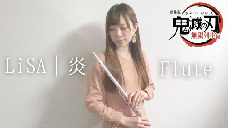 【アニメ】『炎   LiSA』  Homura  劇場版「鬼滅の刃」無限列車編 主題歌【flute】