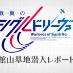 TVアニメ「戦翼のシグルドリーヴァ」 館山基地潜入レポート