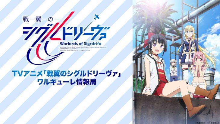 TVアニメ「戦翼のシグルドリーヴァ」レギュラー特番『ワルキューレ情報局』第5回