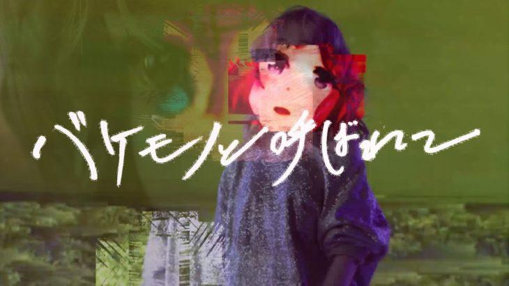 バケモノと呼ばれて/藤川千愛(TVアニメ『無能なナナ』EDテーマ)
