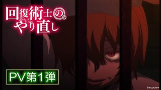 TVアニメ「回復術士のやり直し」PV第1弾
