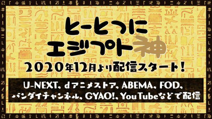 WEBアニメ「とーとつにエジプト神」スペシャルミニ番組『とーとつにエジプト神って?』 第2話【キャラについて話そう】