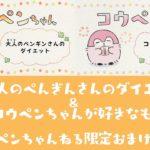 【新アニメ】大人のペンギンさんのダイエット/コウペンちゃんが好きなもの【コウペンちゃん】