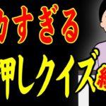 【アニメ】バカすぎる早押しクイズ(続編)wwwwwwwwwwwwww