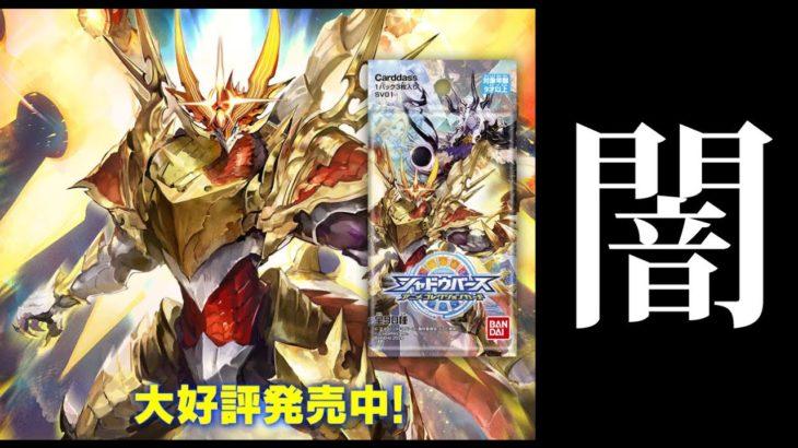 【シャドバ】1万円分パック開封!ゲームと連動できるアニメコレクションカードの闇が深かった件について。【シャドウバースチャンピオンズバトル】