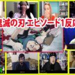 【海外の反応 アニメ】 鬼滅の刃 エピソード1反応 – Demon slayer (鬼滅の刃) kimetsu no yaiba EP 1 Reaction Mashup