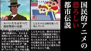 個人的に震えたアニメの都市伝説【10位〜1位まで】