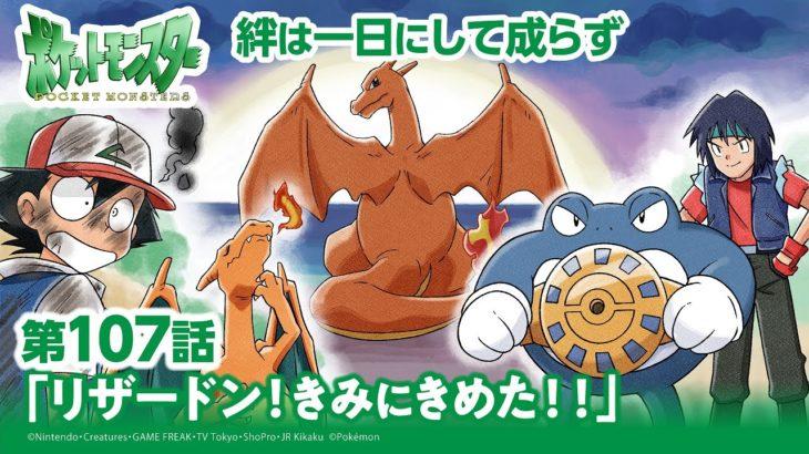 【公式】アニメ「ポケットモンスター」第107話「リザードン!きみにきめた!!」(アニポケセレクション)