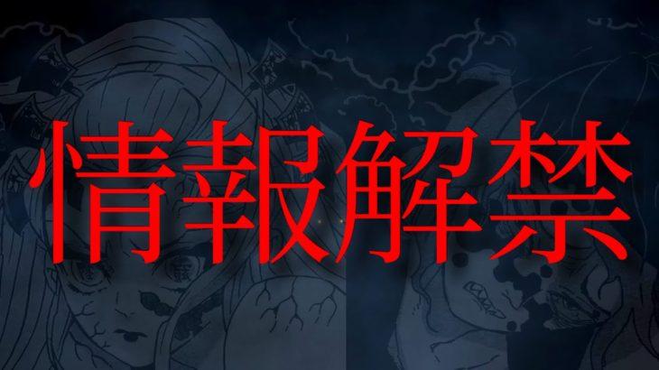【鬼滅の刃】アニメ2期?新情報解禁 生放送【きめつのやいば】【公式情報】