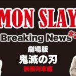 【エンタメニュース#2 】映画「鬼滅の刃」今週の興行収入ランキング結果をお届け!
