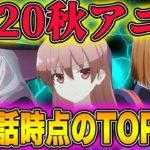 【超豊作】2020秋アニメの中間ランキングTOP10を発表!どのアニメが一番面白い?!