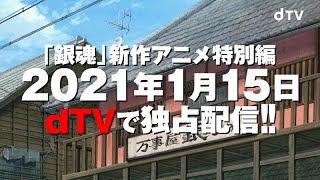 【公式】「銀魂」新作アニメ特別編2021年1月15日(金)dTVで独占配信決定!